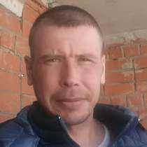 Миша, 33 года, хочет познакомиться – Миша, 33 года, хочет познакомиться, в Нижнем Новгороде