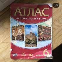 Атлас по истории для 6-го класса, в Санкт-Петербурге