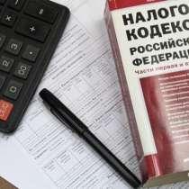Подготовка налоговых деклараций для ИП и ООО, в Москве