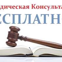 Бесплатные юридические консультации., в Москве