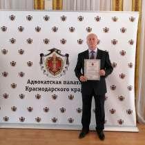 Адвокат по врачебным ошибкам, в Краснодаре