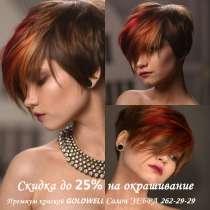 Окрашивание волос краской GOLDWELL, в Воронеже