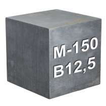 Бетон М150. В12,5, в Луховицах
