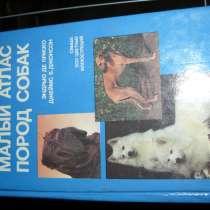 Книги о собаках, в Москве