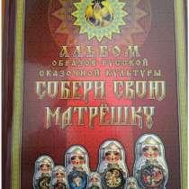 Альбом образов русской культуры, в Новосибирске