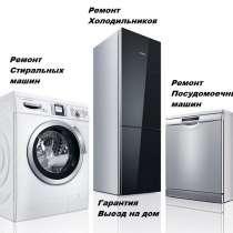 Ремонт холодильников и стиральных машин, в Пятигорске
