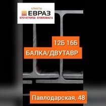 Балка 12б и 16б, в г.Алматы