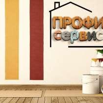 Ремонт и отделка, в г.Северодонецк