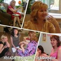 Индивидуальный курс улучшения отношений, в Санкт-Петербурге
