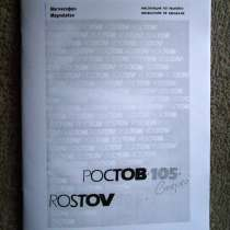 Инструкция по ремонту магнитофона Ростов-105 Стерео, в Челябинске