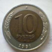 Продам монету 10 рублей СССР для коллекции, в г.Усть-Каменогорск