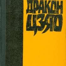 Андрей Левин: «Желтый дракон цзяо» - редкая книга, 1980 год, в Мытищи