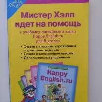 Решебник по английскому языку 8 класс, К Кауфман, в Унече
