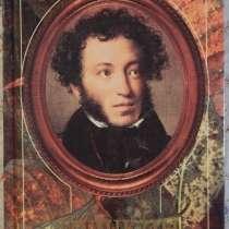 Книги о Пушкине, в Новосибирске