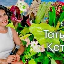 Татьяна Катрич - Ведущая. Тамада на свадьбу, в г.Одесса