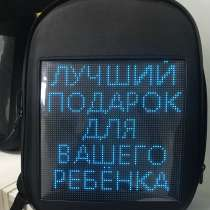 Тренд 2020 года, рюкзак с Led дисплеем, в Москве