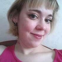 Лидия, 26 лет, хочет найти новых друзей, в Москве