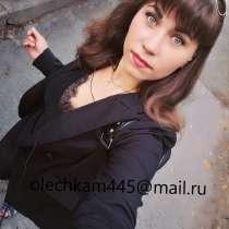 Ольга, 28 лет, хочет познакомиться – Познакомлюсь, в Москве