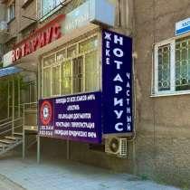 Нотариус Сатыбалдиева З. Т. Все виды нотариальных услуг, в г.Бишкек