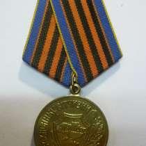 Медаль за защиту отечества украина, в Иркутске