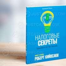 В ПРОКАТ. Налоговые секреты. Все книги Р. Кийосаки в Астане!, в г.Астана