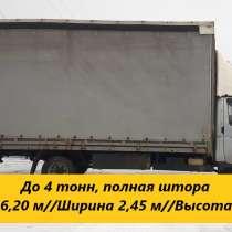 Грузоперевозки по России. Тентованные машины, в Москве