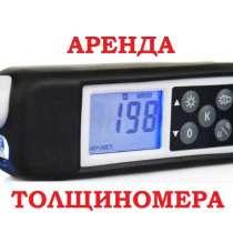 Аренда толщиномера в Челябинске, в Челябинске