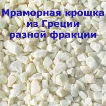 Крошка мраморная из Греции, в г.Черновцы