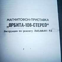 Инструкция по ремонту катушечного магнитофона Орбита-106 Сте, в Челябинске
