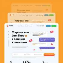 Создам копию сайта, лендинга, в Москве