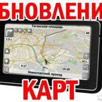 Обновление навигатора, в Омске