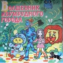 Детские грампластинки. Лучшие детские сказки, в Волгограде