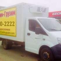 Грузоперевозки по Оренбургу и области!!!, в Оренбурге
