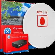 Спутниковое ТВ от МТС, в Сызрани