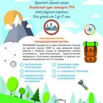 Языковой горный лагерь Pioneer, в г.Алматы