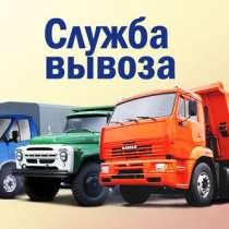 Вывоз мусора НЕДОРОГО, в Новосибирске