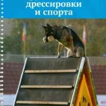 всё для собак, в Омске