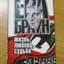Ева Браун - жизнь, любовь, судьба, в г.Павлодар