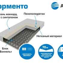 Матрас 160*200 Win/Goodwin/Торменто Новый Гарантия Сарма, в Красноярске