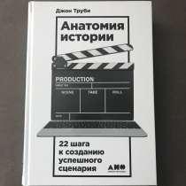 Книга «Анатомия истории», в Екатеринбурге