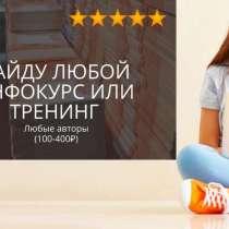 Курсы, в Москве