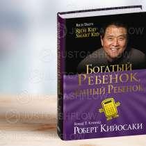 В ПРОКАТ Богатый ребёнок умный ребёнок Астана книги Кийосаки, в г.Астана
