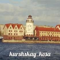 Экскурсии из Москвы в Калининград , в Москве