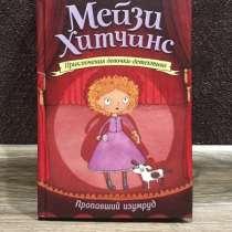 Книга Холли Вебб:Мейзи Хитчинс:Пропавший изумруд, в Новосибирске