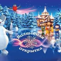 Персональное видео-поздравление от Дедушки Мороза, в Ульяновске