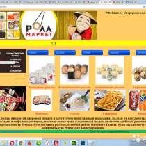 Создание сайтов и программ, в Кушве