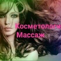 Книга учебник Косметология, в Москве