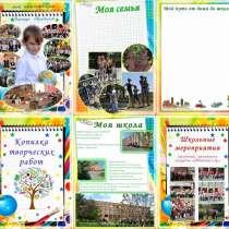 Портфолио с вашими фотография для школы или детского садика, в Батайске