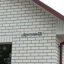 Изготавляваем стеклянные таблички на дом, в г.Брест
