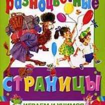 Книжка с наклейками Разноцветные страницы, в Перми